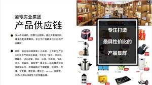 产品供应链