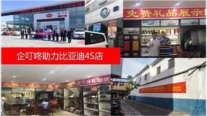 企叮咚助力:安徽淮安泸州老窖8周年庆活动