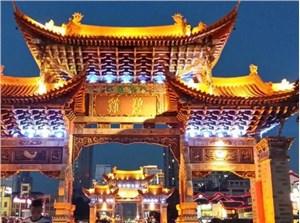 昆明+大理+丽江+西双版纳--彩云之南风光之旅泰州中航国旅出发前往云南双飞六日游线路