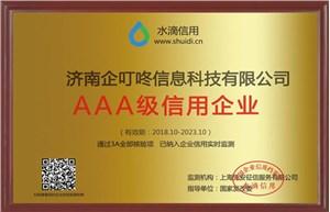 """上海凭安征信服务有限公司授予企叮咚""""AAA级信用企业"""""""