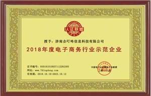 """中国电子认证服务产业联盟授予企叮咚""""2018年度电子商务行业示范企业""""荣誉称号。"""