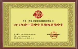 """""""2018年度中国企业品牌榜品牌企业""""荣誉称号"""