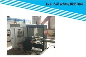 电磁热风机安装