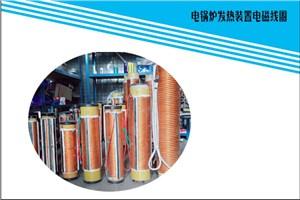 煤改电电锅炉电磁线圈