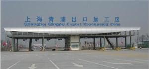 上海保税区进口报关代理公司