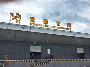 上海ATA单证册暂时进出口报关