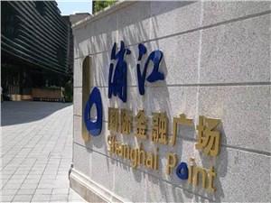 浦江国际金融广场