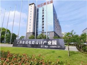 上海集成电路设计产业园区