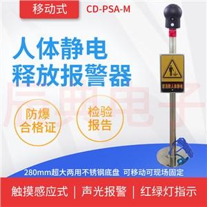 CD-PSA-M移动式人体静电释放报警器