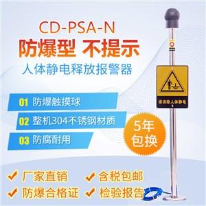 CD-PSA-N人体静电释放器
