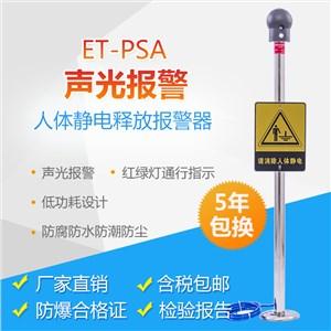 ET-PS防爆人体静电消除器