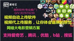 搜狐视频自动批量发布效果好