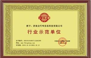 """荣获""""行业示范单位""""荣誉称号"""