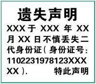 北京日报身份证丢失登报