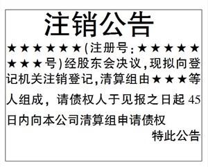 北京日报公司注销公告登报