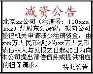 北京日报公司减资公告登报