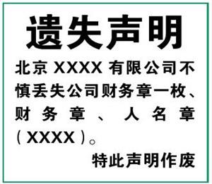北京日报财务章挂失声明登报