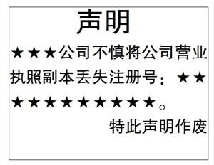 北京日报营业执照登报挂失广告