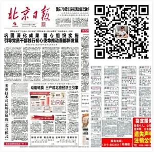 北京日报道路施工公告广告