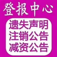 北京日报企业减资公告登报