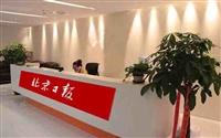 北京日报道路施工封闭通行公告