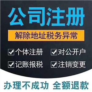 武昌公司注册-武昌代账公司-武昌代理记账