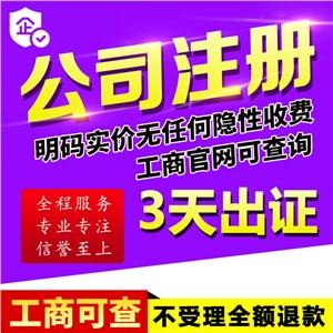 武昌公司注册代账-变更注销-一站式企业服务