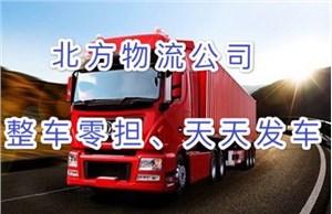 物流一般是通过哪几种方式运输的