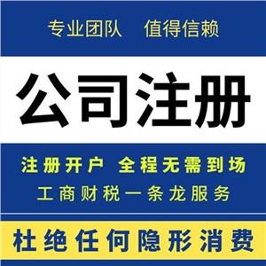武昌公司注册-一站式全程办理-3天急速出证