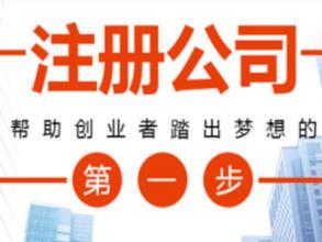 洪山公司注册注销,代账报税,税务审计变更一站式服务