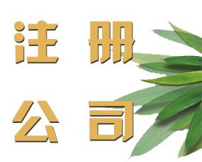 青山公司注册-青山注册公司-注册青山公司