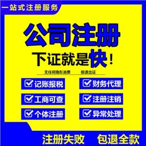 蔡甸公司注册-蔡甸注册公司-注册蔡甸公司