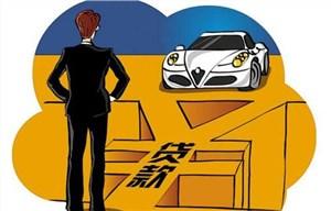 厦门汽车抵押贷款怎么贷
