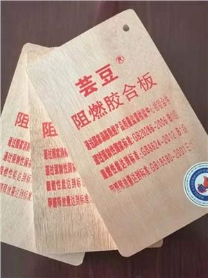 阻燃家具板-一沃板材