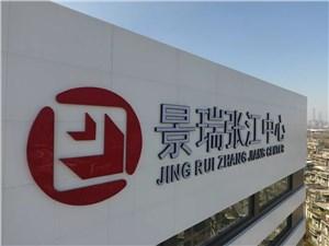 张江科技园区 景瑞张江中心 精装修办公室