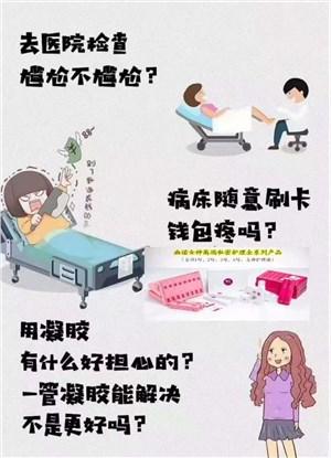 妇科凝胶抑菌凝胶的使用方法和注意事项