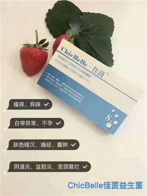 佳茵益生菌可以治疗妇科炎症吗?效果怎么样?
