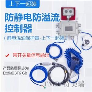 TMR-LC液位静电控制器-上下一起装