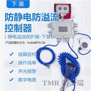 TMR-BLC下装防溢静电控制器
