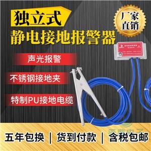 CD-BJQ独立式scp-sa静电接地控制器