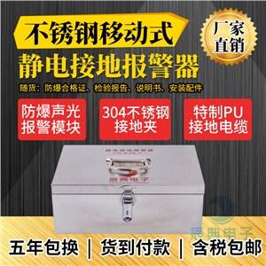 CD-BJQ-Y不锈钢移动式scp-sa静电接地控制器
