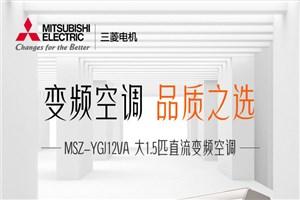 北京三菱变频中央空调的优点有哪些?