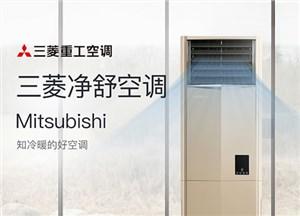 北京三菱中央空调的优缺点有哪些第二集