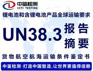 2021年UN38.3报告更新哪里可以做