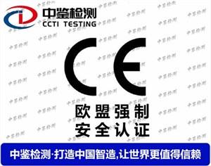 家用电器为什么要申请CE认证