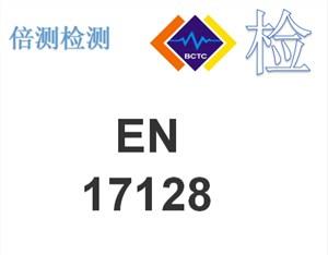 电动滑板车EN17128 MD标准