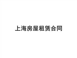 上海房屋租赁合同