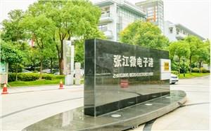 张江微电子港 张江高科站写字楼 地铁2号沿线