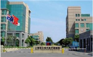 上海张江现代医疗器械园