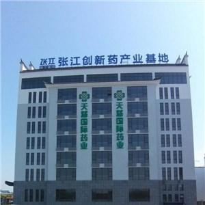 张江创新药产业基地
